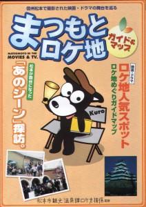 長野県バリアフリーの世界松本浅間温泉 ホテル玉の湯(玉之湯)  閉山の時期には映画やドラマのロケ地巡りで楽しみましょう!