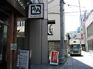そば切りみよ田 松本城近くの隠れ家のようなそば店