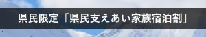 長野県民限定「県民支えあい家族宿泊割」12/28~1/11ご利用可能です!