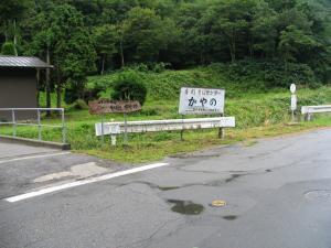 長野県バリアフリーの世界松本浅間温泉 ホテル玉の湯(玉之湯)  さすがそば処信州 山奥に究極のそば店がある!