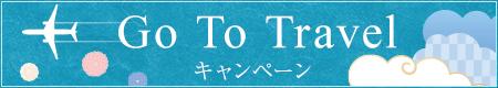 GoToトラベル 最新情報 7/23