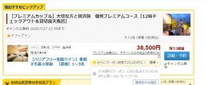 GoToトラベル Yahooトラベル・るるぶトラベルにて割引予約始まりました。