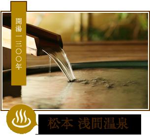 松本浅間温泉ホテル玉之湯